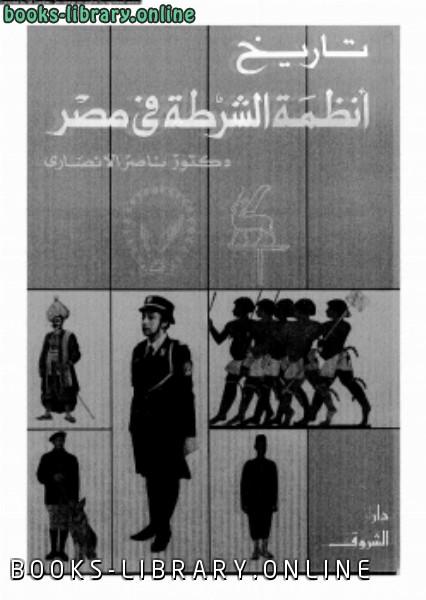 ❞ كتاب تاريخ أنظمة الشرطة فى مصر ❝
