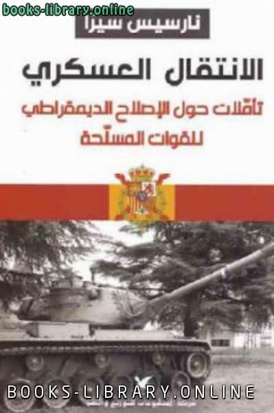 تحميل كتاب المعارك الحربية على الجبهة المصرية pdf