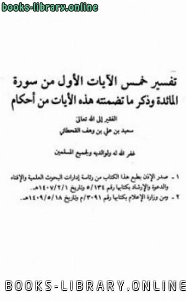 ❞ كتاب تفسير خمس الآيات الأول من سورة المائدة ❝  ⏤ سعيد بن علي بن وهف القحطاني