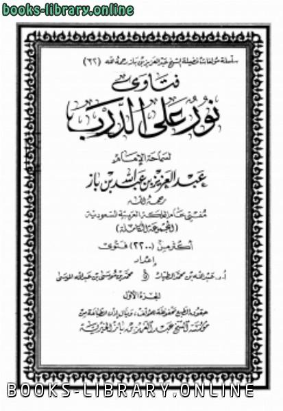 ❞ كتاب فتاوى الكتب على الدرب لسماحة الإمام ❝  ⏤ عبد العزيز بن عبد الله بن باز