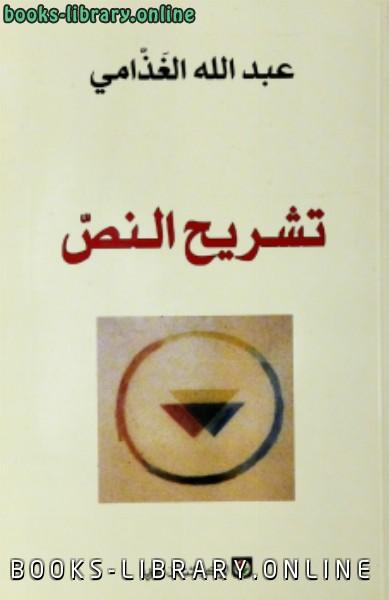 ❞ كتاب تشريح النص ❝