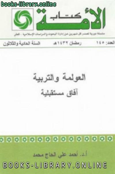 ❞ كتاب العولمة والتربية آفاق مستقبلية ❝  ⏤ أحمد علي الحاج محمد