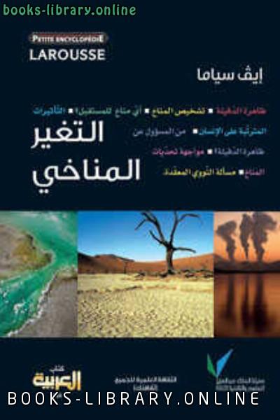 ❞ كتاب التغير المناخي ❝