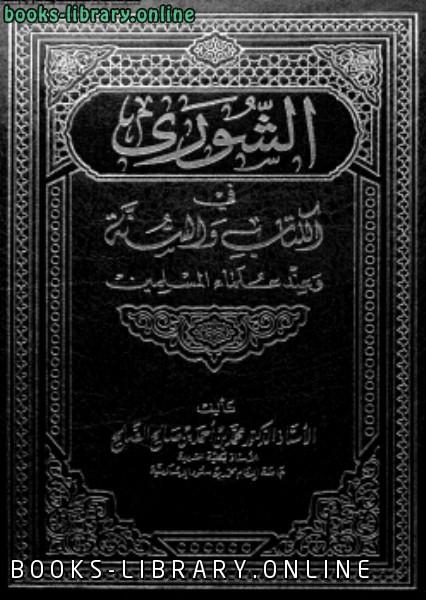 ❞ كتاب الشورى فى الكتاب والسنة وعند علماء المسلمين ❝  ⏤ د. محمد بن أحمد بن صالح الصالح