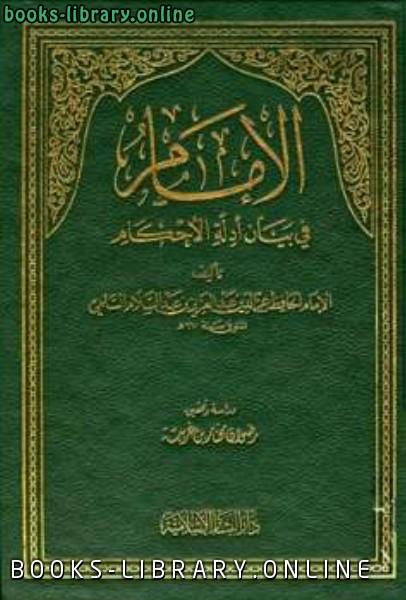 كتاب الإمام في بيان أدلة الأحكام