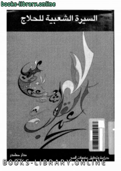 كتاب السيرة الشعبية للحلاج