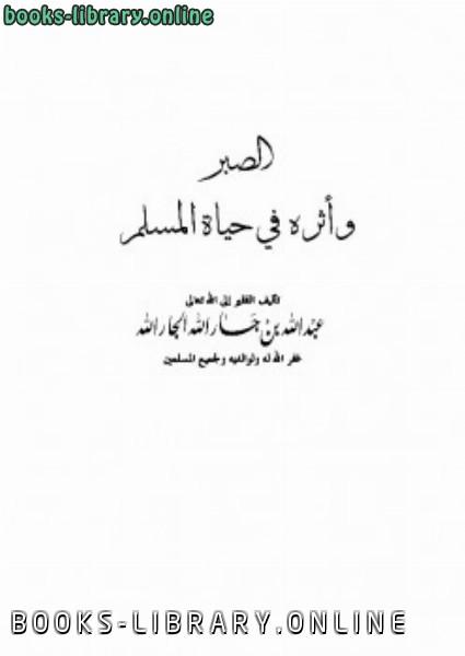 ❞ كتاب الصبر وأثره في حياة المسلم ❝  ⏤ عبد الله بن جار الله بن إبراهيم الجار الله
