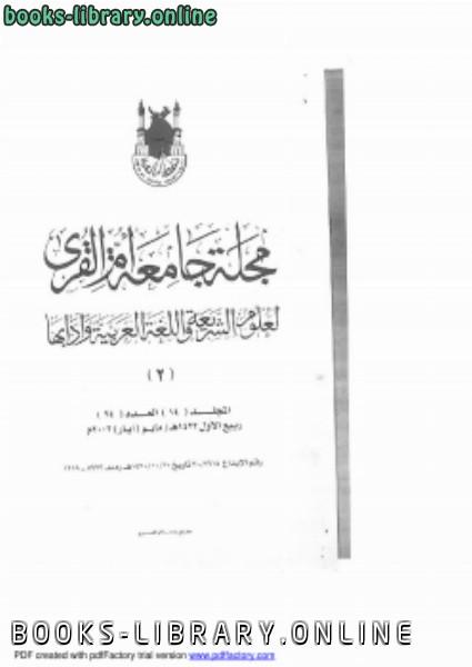 كتاب أحكام (لا سيَّما) وما يتعلق بها