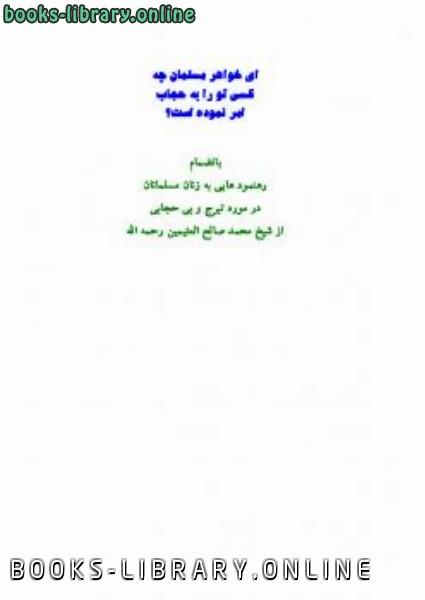 كتاب ای خواهر مسلمان چه کسی شما را به حجاب امر نموده است