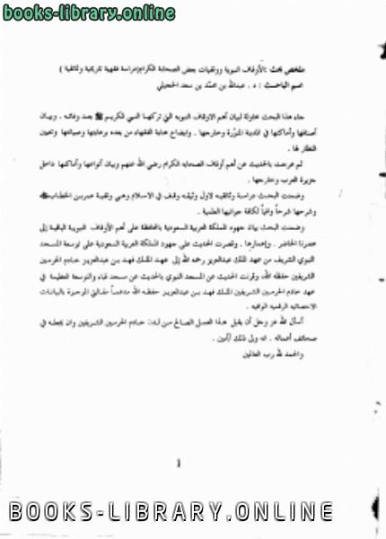 ❞ كتاب ملخص أبحاث المجلد الأول لندوة المكتبات الوقفية في المملكة العربية السعودية ❝