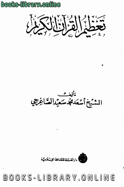 كتاب تعظيم القرآن الكريم