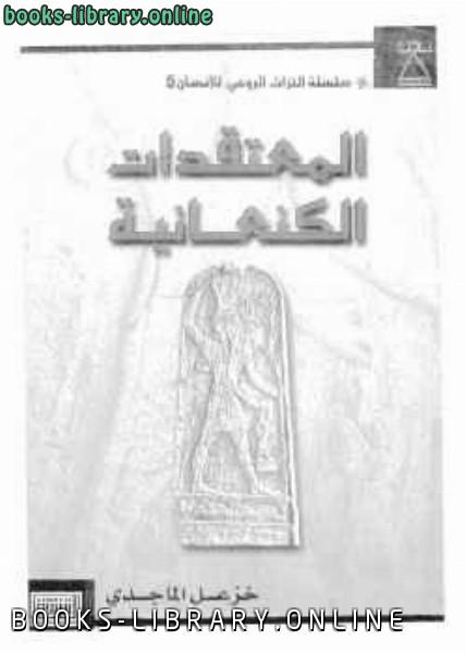 ❞ كتاب المعتقدات الكنعانية ❝  ⏤ خزعل الماجدي