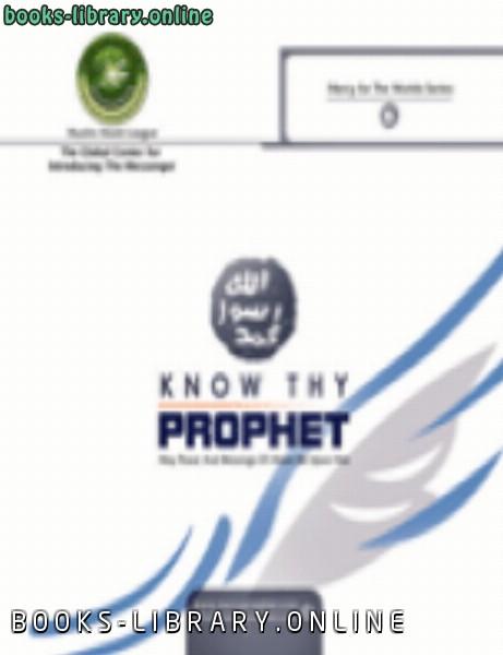 كتاب Know Thy Prophet
