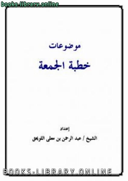 كتاب موضوعات خطبة الجمعة