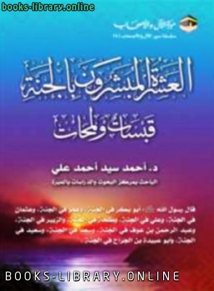 ❞ كتاب العشرة المُبشَّرون بالجنة: قبسات ولمحات ❝