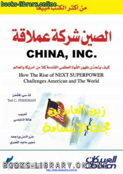 كتاب الصين شركة عملاقة