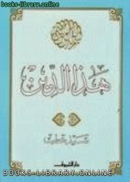 كتاب هذا الدين
