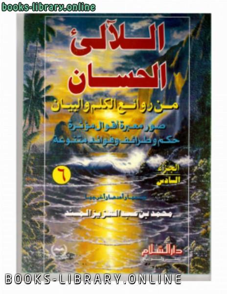 ❞ كتاب اللآلئ الحسان ج6 ❝
