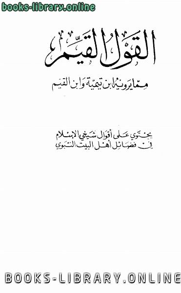 ❞ كتاب القول القيم مما يرويه ابن تيمية وابن القيم ❝