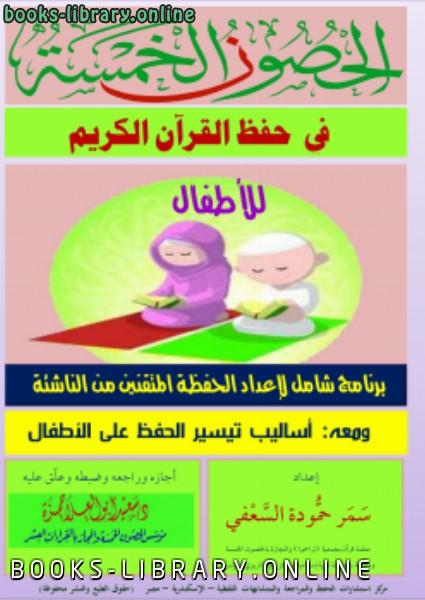 ❞ كتاب الحصون الخمسة في حفظ القرآن الكريم للأطفال ❝  ⏤ د.سعيد أبو العلا