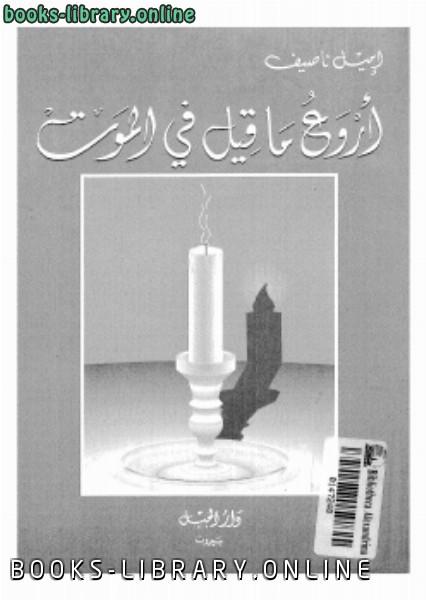 ❞ كتاب أروع ما قيل في الموت ❝