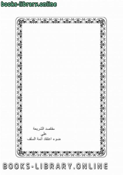كتاب مقاصد الشريعة على ضوء اعتقاد أئمة السلف