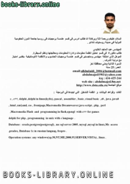 تحميل كتاب نظم التشغيل pdf