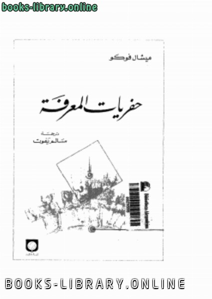 ❞ كتاب حفريات المعرفة ❝  ⏤ ميشيل فوكو