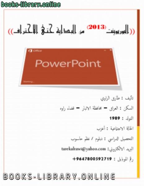 برنامج بوربوينت 2020 عربي للتحميل