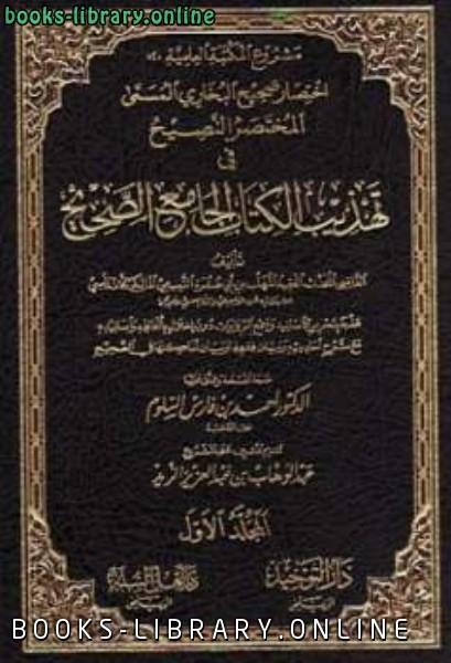 كتاب المختصر النصيح في تهذيب ال الجامع الصحيح