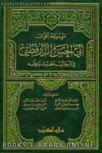 كتاب موسوعة أقوال أبي الحسن الدارقطني في رجال الحديث وعلله