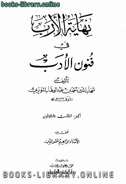 ❞ كتاب نهاية الأرب في فنون الأدب الجزء الثالث والثلاثون ❝