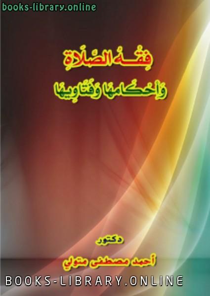 تحميل كتاب المعتمد في فقه الحج والعمرة pdf