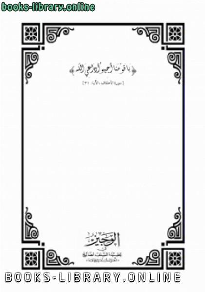 كتاب الوجيز في عقيدة السلف الصالح ((أهل السنة والجماعة))