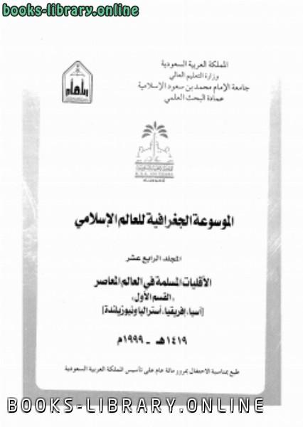 كتاب الموسوعة الجغرافية للعالم الإسلامى المجلد الرابع عشر القسم الأول