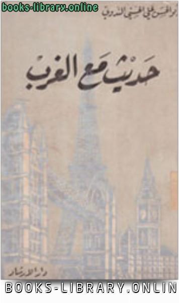 كتاب حديث مع الغرب