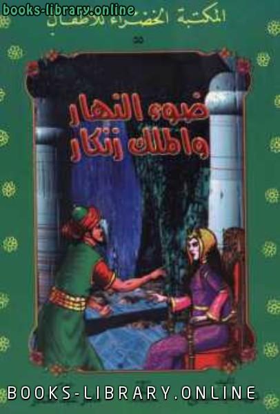 ❞ قصة قصة ضوء النهار والملك زنكار ❝  ⏤ ثريا عبد البديع