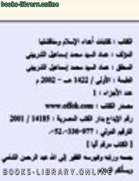 ❞ كتاب رجال حول الرسول صلى لله عليه وسلم ❝  ⏤ خالد محمد خالد