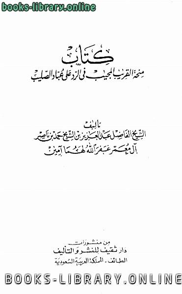 ❞ كتاب منحة القريب المجيب في الرد على عباد الصليب ❝  ⏤ عبد العزيز بن حمد بن ناصر آل معمر