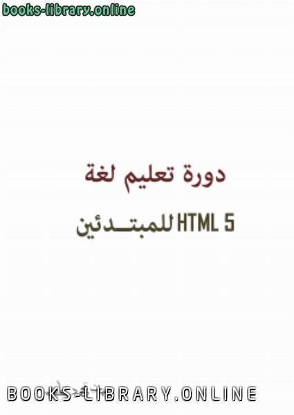كتاب HTML 5 Course for Beginners
