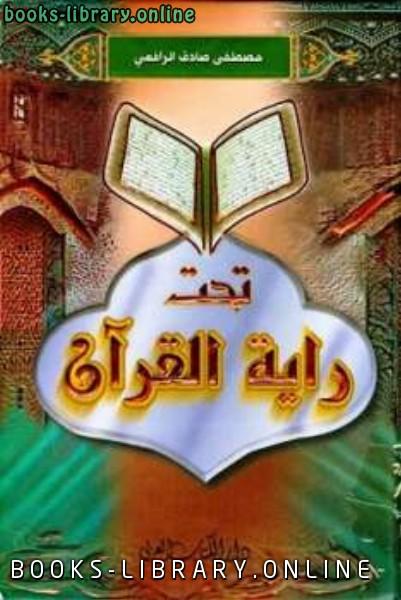 ❞ كتاب تحت راية القرآن ❝  ⏤ مصطفى صادق الرافعي