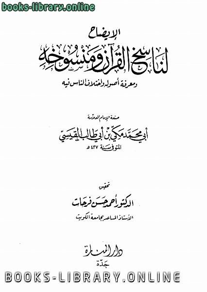كتاب الإيضاح لناسخ القرآن ومنسوخه