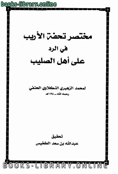كتاب مختصر تحفة الأريب في الرد على أهل الصليب