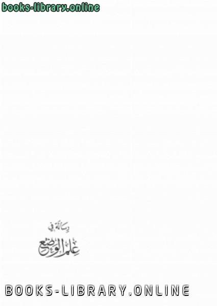 ❞ كتاب رسالة في علم الوضع ❝