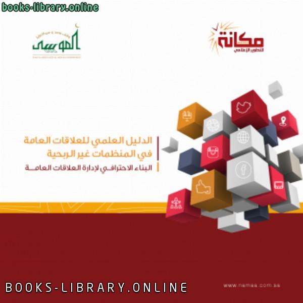 ❞ كتاب الدليل العلمي للعلاقات العامة في المنظمات غير الربحية ❝  ⏤ شركة نماء الإعلامية
