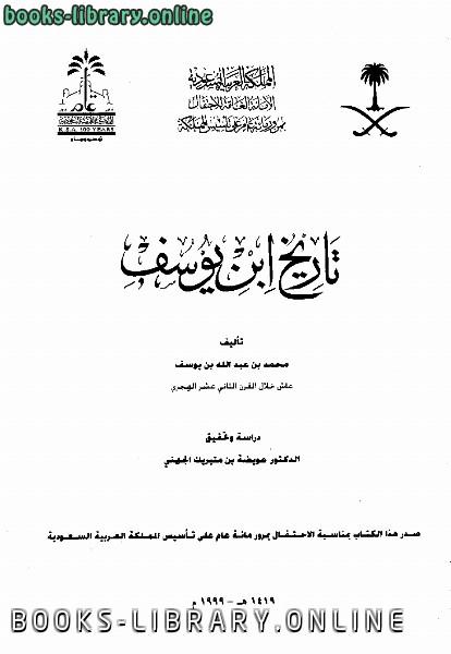 كتاب بعثة الى نجد pdf