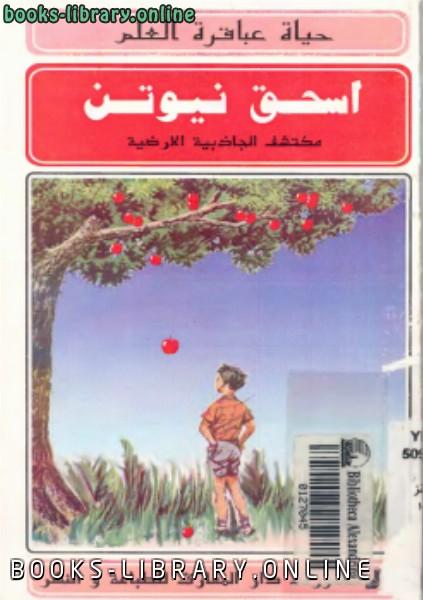 ❞ كتاب حياة عباقرة العلم اسحق نيوتن ❝