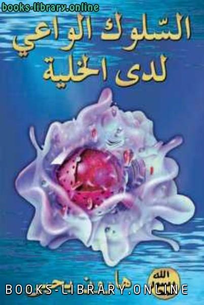 كتاب السلوك الواعي لدي الخلية