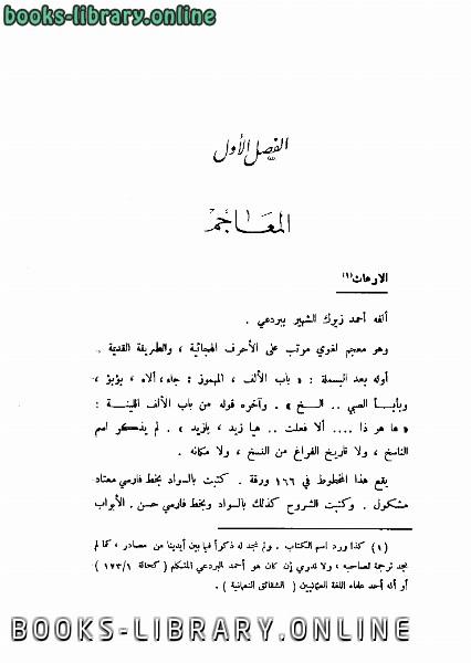 كتاب فهرس مخطوطات دار الكتب الظاهرية علوم اللغة العربية