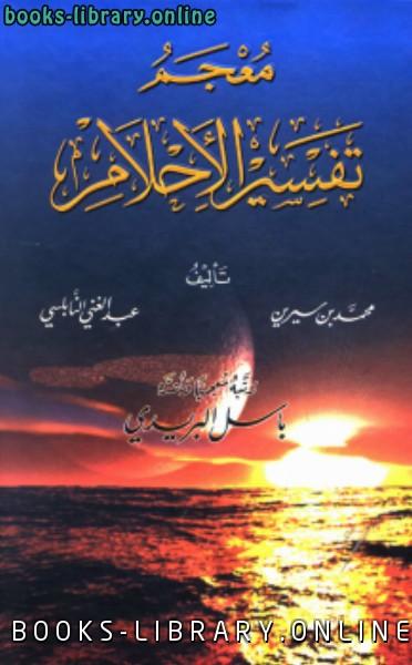 ❞ كتاب معجم تفسير الأحلام ❝  ⏤ محمد بن سيرين عبد الغني النابلسي باسل البريدي